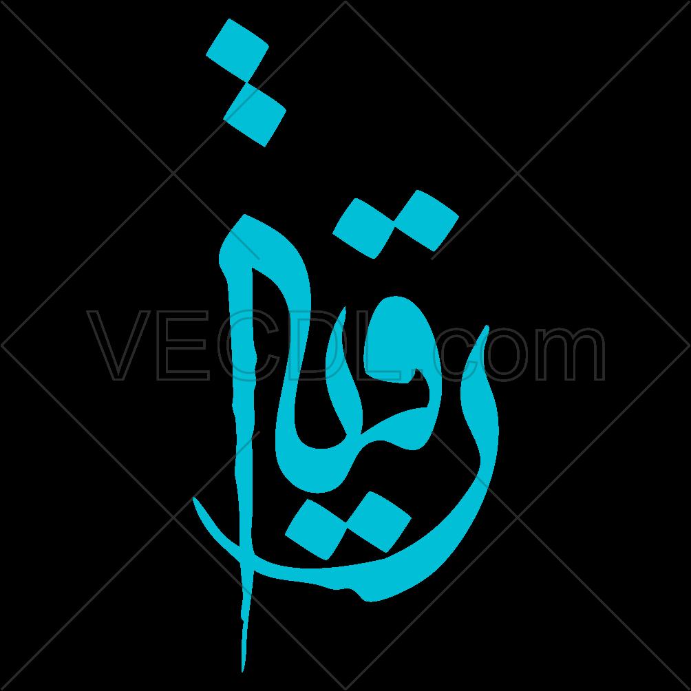 وکتور رایگان خوشنویسی نام حضرت رقیه