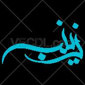 وکتور رایگان خوشنویسی نام حضرت زینب