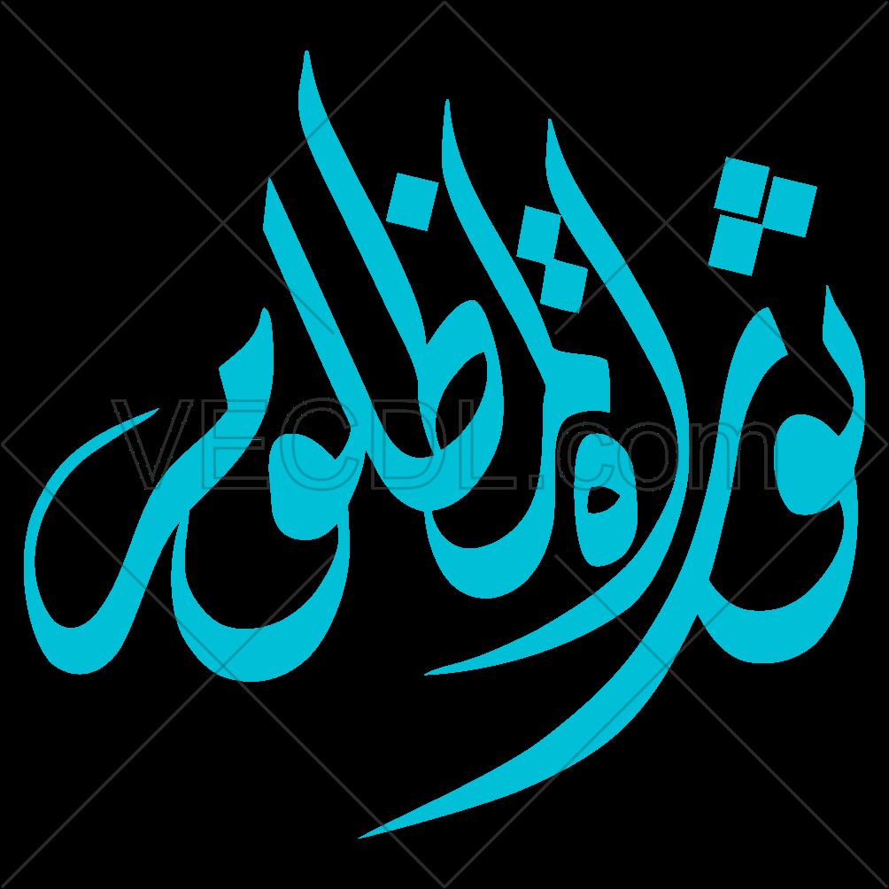 وکتور رایگان خوشنویسی ثوره المظلوم