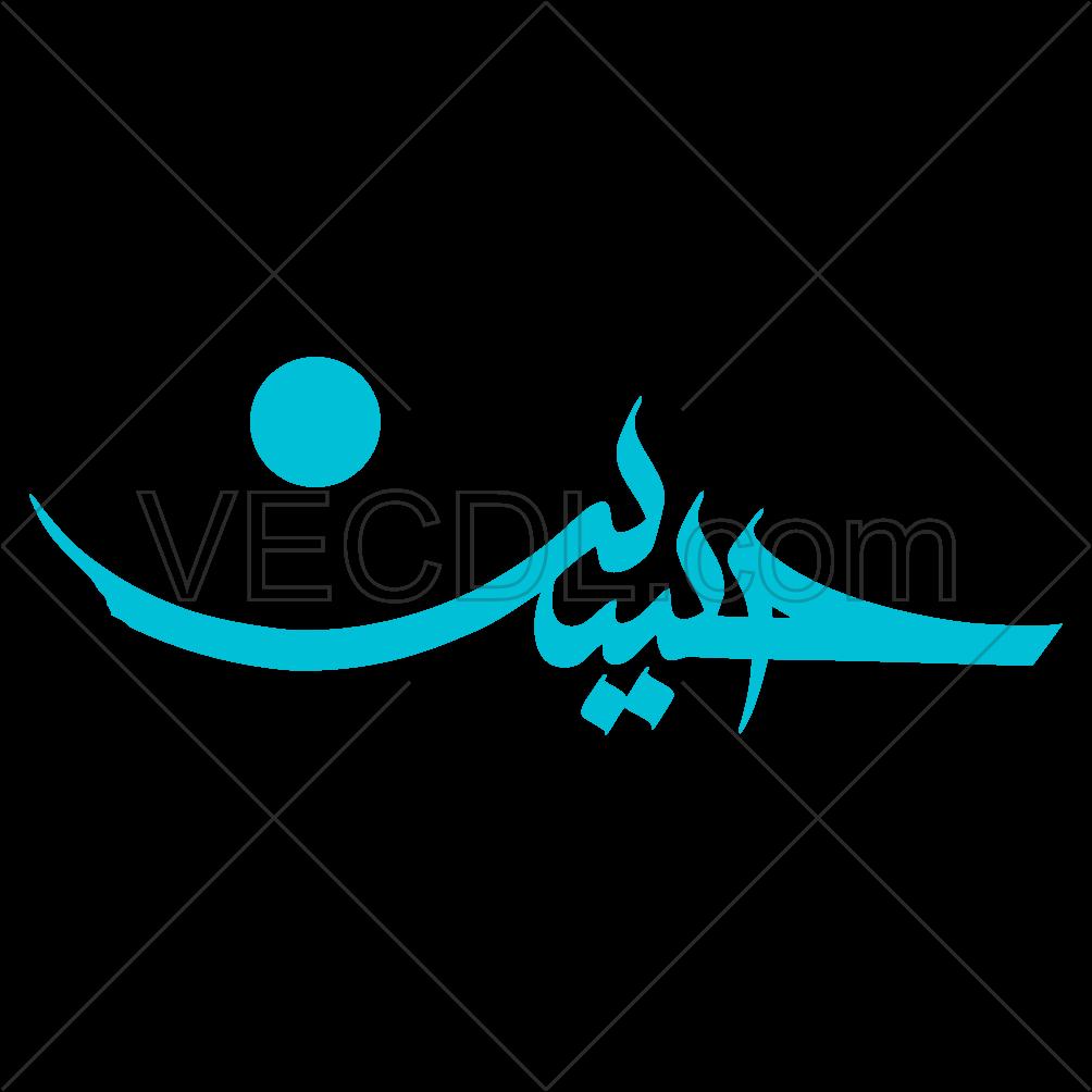 وکتور رایگان خوشنویسی نام امام حسین