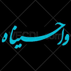 وکتور رایگان خوشنویسی وا حسیناه
