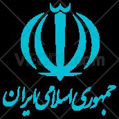 دانلود رایگان وکتور آرم جمهوری اسلامی ایران