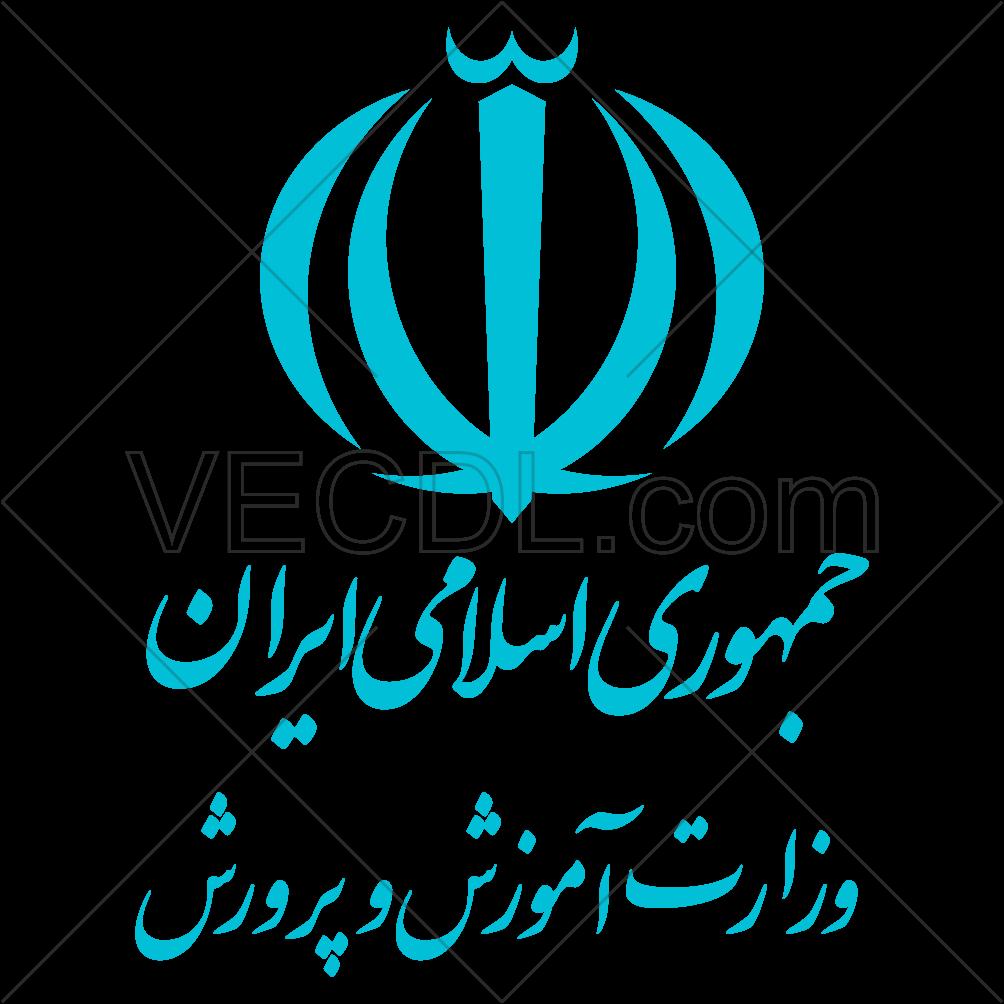 دانلود عکس وکتور آرم وزارت آموزش و پرورش