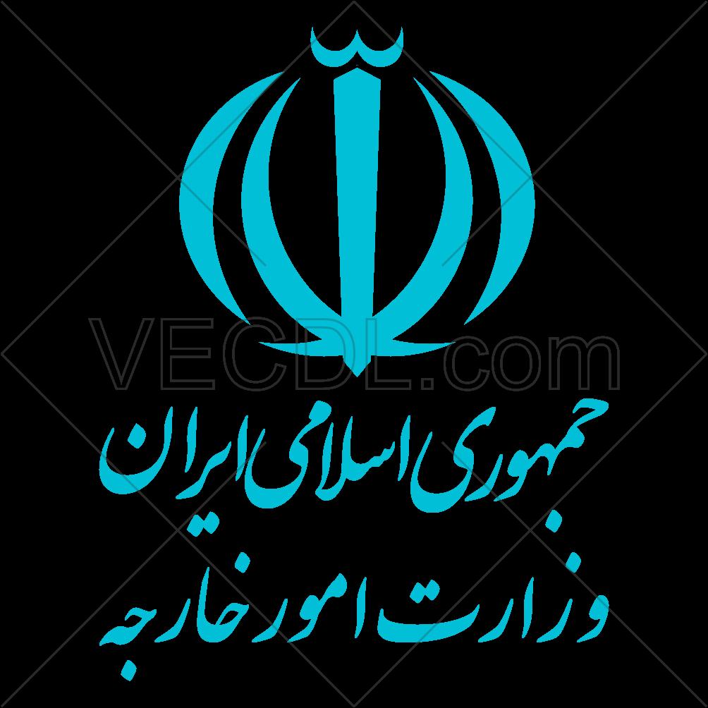دانلود عکس وکتور آرم وزارت امور خارجه