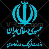 دانلود عکس وکتور آرم وزارت فرهنگ و ارشاد اسلامی