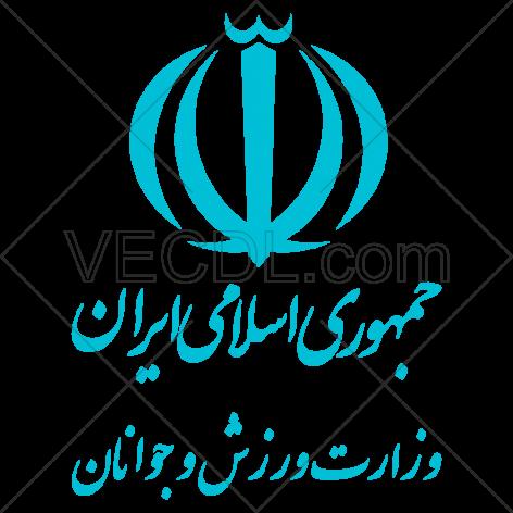 دانلود عکس وکتور آرم وزارت ورزش و جوانان