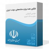 دانلود 19 لوگوی وکتور وزارتخانه های دولت ایران