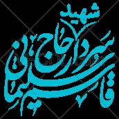وکتور رایگان خوشنویسی سردار شهید حاج قاسم سلیمانی