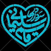 وکتور رایگان شابلون سردار دلها قاسم سلیمانی