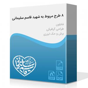 دانلود 8 طرح وکتور مرتبط با شهید قاسم سلیمانی