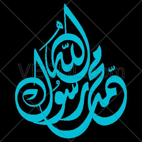 وکتور رایگان خوشنویسی محمد رسول الله