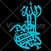 دانلود رایگان وکتور خوشنویسی بسم الله الرحمن الرحیم