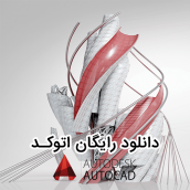 دانلود رایگان نرم افزار اتوکد AutoCAD