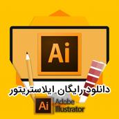 دانلود رایگان نرم افزار ایلاستریتور Illustrator