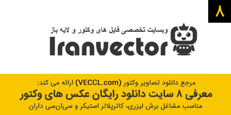 هشت سایت رایگان ایرانی و خارجی دانلود تصاویر وکتور