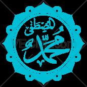 دانلود رایگان وکتور نام حضرت محمد (ص)