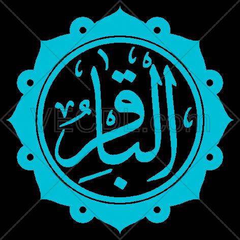 دانلود رایگان وکتور نام امام باقر (ع)