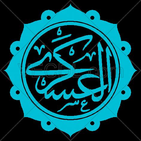 دانلود رایگان وکتور نام امام عسکری (ع)